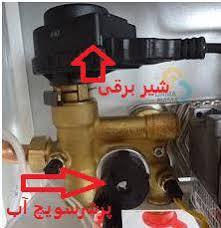 شیر برقی گاز پکیج