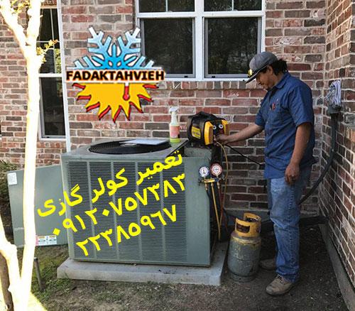 تعمیر-کولر-گازی-دوو