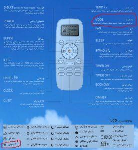 حالت گرمایش کولر گازی