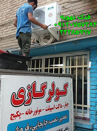 نصب اسپیلت شمال غرب تهران