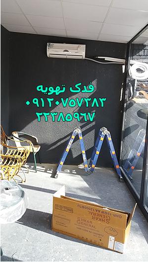 نصاب کولر گازی شمال غرب تهران