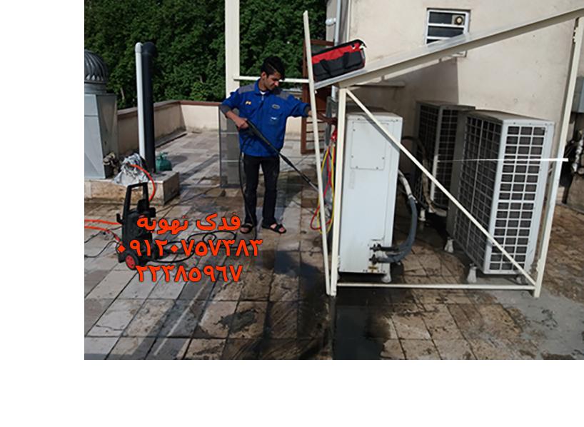 سرویس کولر گازی مرزداران