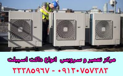 تعمیر کولر گازی هایسنس | سرویس کولر گازی هایسنس|نصب کولر گازی هایسنس