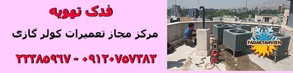 سرویس کولر گازی در محمودیه