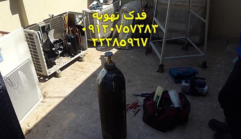 تعمیر کولر گازی در شرق تهران