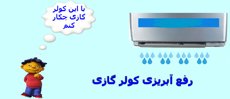 آبریزی کولر گازی