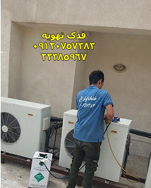 تعمیر کولر گازی گری در تهران