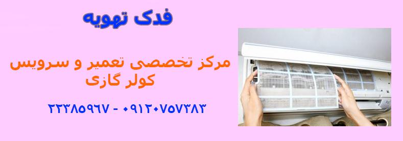 سرویس کولر گازی در شرق تهران