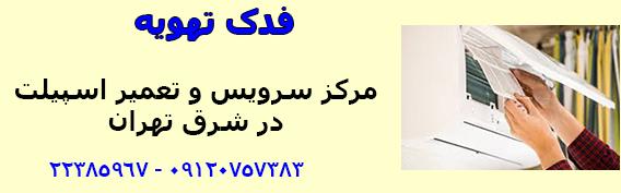 سرویس کولر گازی در شمال غرب تهران