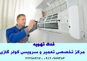 تعمیر کولر گازی در محمودیه