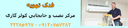 نصب کولر گازی شمال غرب تهران