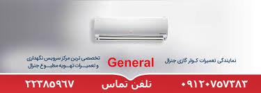 تعمیرات کولر گازی جنرال