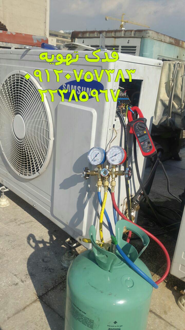 شارژ گاز کامل کولر گازی